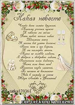Поздравление со свадьбой молодоженам от мамы невесты