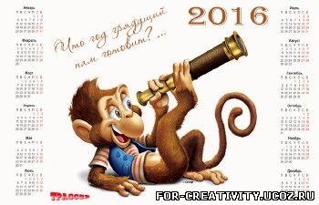 Шуточный календарь на 2016 год - Точно знаю, что нас ждет. скачать флеш шаблоны. скачать шаблоны psd. фото шаблоны...
